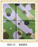 2标记丝巾系列